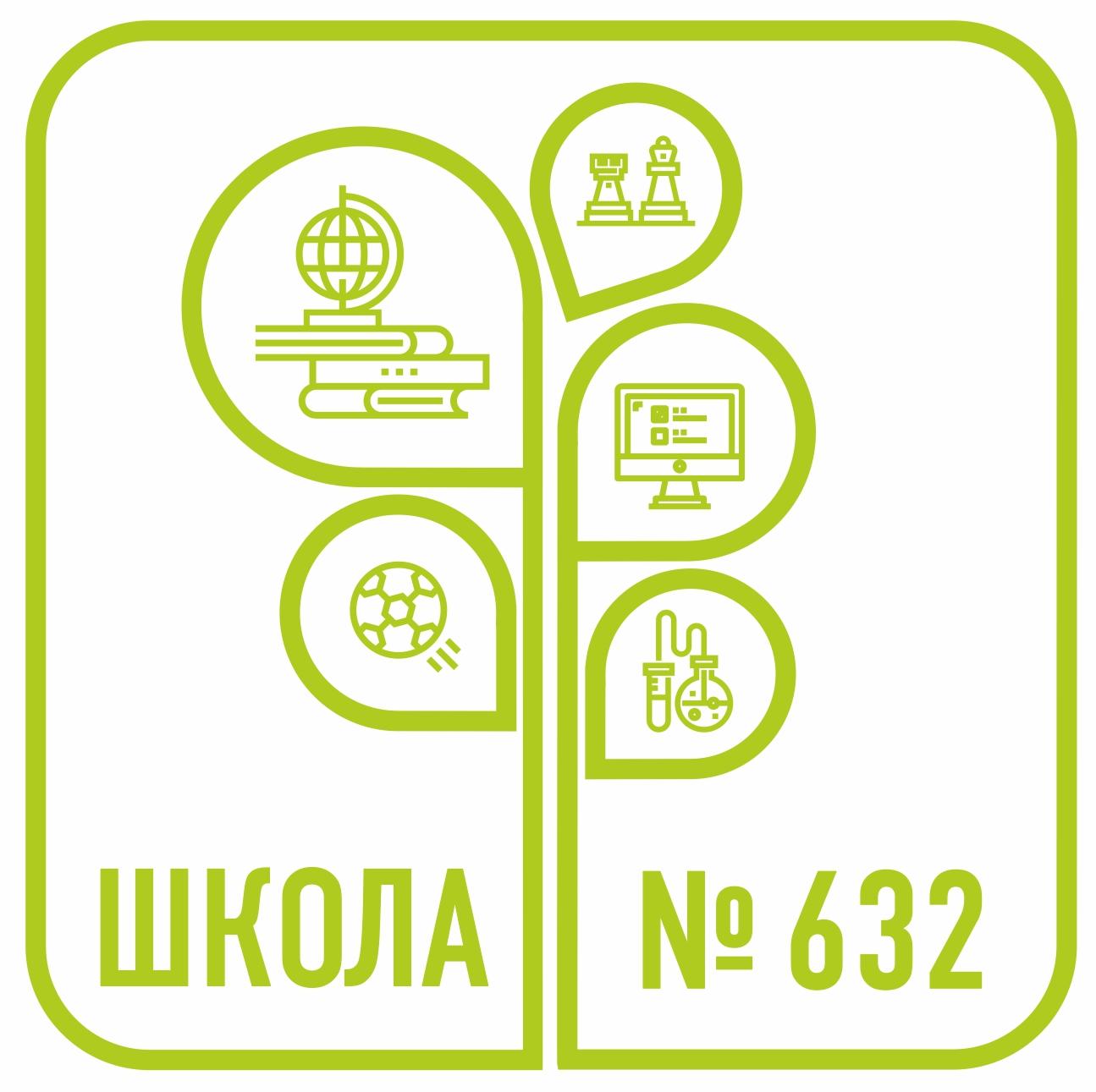 ГБОУ школа №632